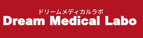 Dream medical labo(ドリームメディカルラボ)