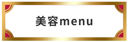 美容menu